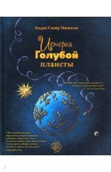 Купить История Голубой планеты, Городец, Современные сказки зарубежных писателей