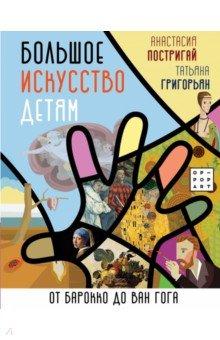 Купить Большое искусство детям. От барокко до Ван Гога, АСТ, Культура и искусство
