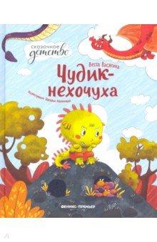 Купить Чудик-нехочуха, Феникс-Премьер, Сказки отечественных писателей
