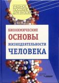 Биохимические основы жизнедеятельности человека: Учебное пособие для студентов вузов