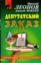 Леонов Николай Иванович Депутатский заказ: Повесть