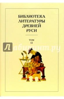 Библиотека литературы Древней Руси. В 20-ти томах. Том 12: XVI век шедевры древнерусской литературы