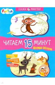 Купить Вежливая обезьянка. Читаем 15 минут. 3-й уровень сложности, FunTun, Сказки отечественных писателей