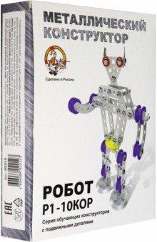 Купить Металлический конструктор с подвижными деталями Робот Р1 (02212), Десятое королевство, Конструкторы металлические