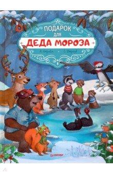 Купить Подарок для Деда Мороза. Полезные сказки, Питер, Сказки отечественных писателей