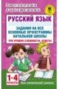 Обложка Русский язык. Задания на все основные орфограммы начальной школы. Три уровня сложности. 1-4 классы