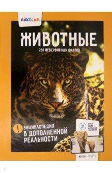 Купить Животные. 250+ невероятных фактов. Энциклопедия в дополненной реальности, АНТАРЕС, Животный и растительный мир