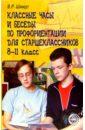 Классные часы и беседы по профориентации для старшеклассников: 8-11 класс, Шмидт Виктория Рудольфовна