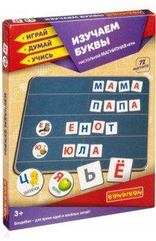 Купить Магнитные игры Изучаем буквы (72 магнита) (ВВ4416), Bondibon, Буквы на магнитах