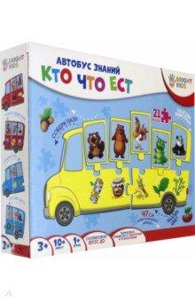 Купить Автобус знаний. КТО ЧТО ЕСТ (ИН-7637), Рыжий Кот, Обучающие игры-пазлы