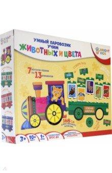 Купить Умный паровозик. УЧИМ ЖИВОТНЫХ И ЦВЕТА (ИН-7636), Рыжий Кот, Обучающие игры-пазлы