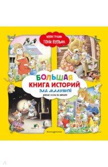 Купить Большая книга историй для малышей, Эксмо, Сказки и истории для малышей