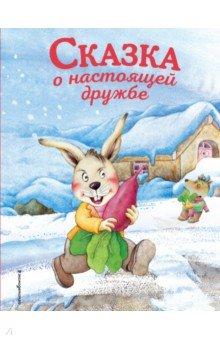 Купить Сказка о настоящей дружбе, Эксмодетство, Сказки и истории для малышей