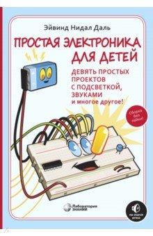 Простая электроника для детей. Девять простых проектов с подсветкой, звуками и многое другое, Лаборатория знаний, Программирование и электроника для детей  - купить со скидкой