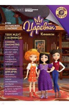 Купить Волшебный мир №5 октябрь-ноябрь 2020 Царевны, ИД Комсомольская правда, Комиксы