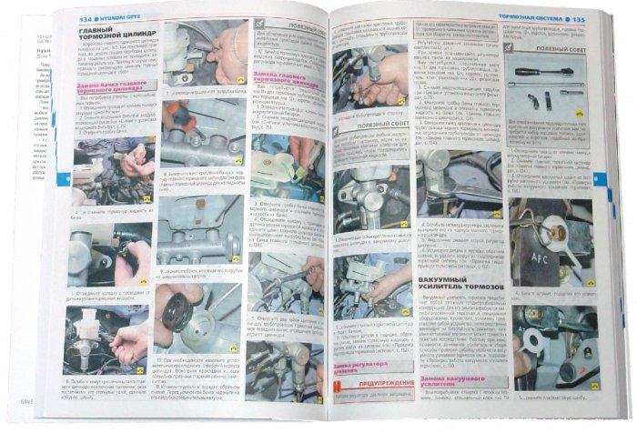 Иллюстрация 1 из 3 для Hyundai Getz. Руководство по эксплуатации, техническому обслуживанию и ремонту - Погребной, Расюк, Семенов, Капустин | Лабиринт - книги. Источник: Лабиринт