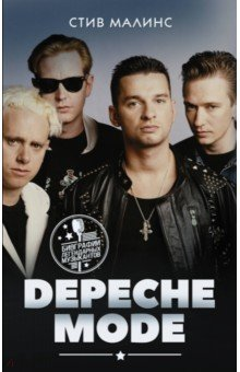 Depeche Mode (Малинс Стив)