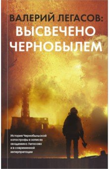 Валерий Легасов. Высвечено Чернобылем (Соловьев Сергей Михайлович)