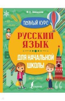 Русский язык для начальной школы. Полный курс (Алексеев Филипп Сергеевич)