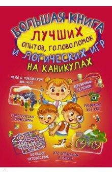 Большая книга лучших опытов, головоломок и логических игр на каникулах ()