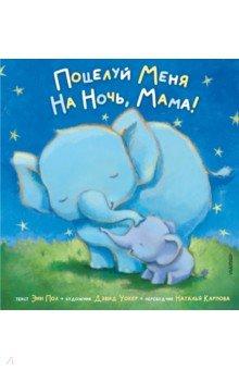 Купить Поцелуй меня на ночь, мама!, АСТ. Малыш 0+, Сказки и истории для малышей