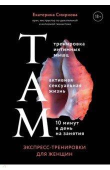 ТАМ. Экспресс-тренировки для женщин (Смирнова Екатерина Александровна)