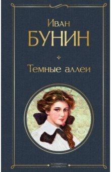 Темные аллеи (Бунин Иван Алексеевич)