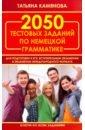 Обложка 2050 тестовых заданий по немец.грам.для ЕГЭ(офсет)