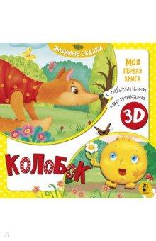 Купить Колобок, АСТ. Малыш 0+, Сказки и истории для малышей
