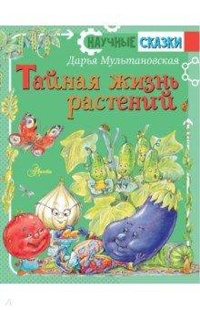 Тайная жизнь растений ()
