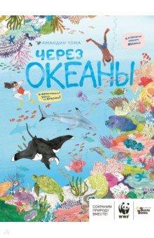 Через океаны ()