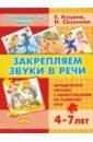 Закрепляем звуки в речи (для детей 4-7 лет), Куцина Екатерина Владимировна,Созонова Надежда Николаевна
