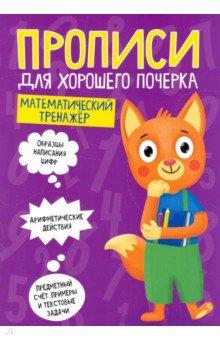 Прописи. Математический тренажер. ISBN: 978-5-378-30700-5