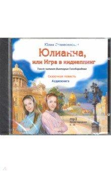 Купить Юлианна или игра в киднеппинг (CD), Оранта, Отечественная литература для детей