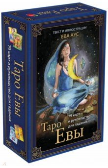 Таро Евы (79 карт и руководство для гадания в подарочном оформлении) ()