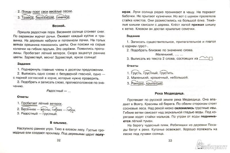 Гдз диктант и грамматические задания к русская зима