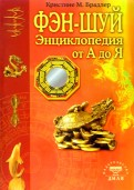 Энциклопедия фэн-шуй от А до Я