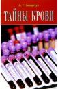 Захарчук Андрей Генрихович Тайны крови