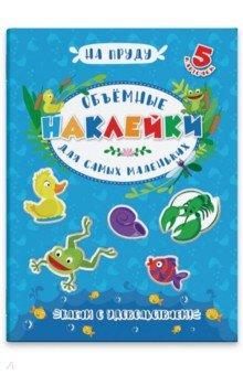 Купить Объемные наклейки для самых маленьких НА ПРУДУ (53415), Феникс+, Наклейки детские