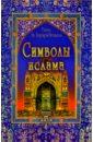 Символы ислама, Ал Харири-Вендель Таня