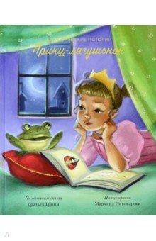 Купить Принц-лягушонок, Ранок, Классические сказки зарубежных писателей