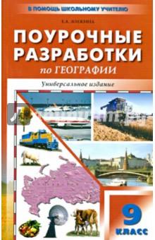 Универсальные поурочные разработки по географии. 9 класс. К учебным комплектам А.И. Алексеева и др.
