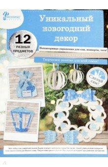 Купить Набор для творчества Новогодняя игрушка Лазурь (80717), Феникс-Презент, 3D модели из бумаги