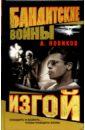 Новиков Александр Изгой: Роман