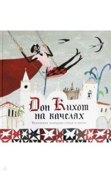 Купить Дон Кихот на качелях. Испанские народные стихи и песни, Нигма, Зарубежная поэзия для детей