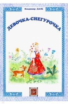 Купить Девочка-Снегурочка, Звонница-МГ, Сказки отечественных писателей