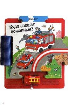 Купить Куда спешат пожарные?, Эксмодетство, Книги-пазлы