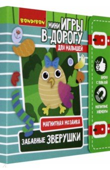Игры в дорогу Магнитная мозайка. Забавные зверюшки (ВВ3475), Bondibon, Игры на магнитах  - купить со скидкой