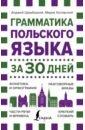 Грамматика польского языка за 30 дней, Щербацкий Анджей,Котовский Марек