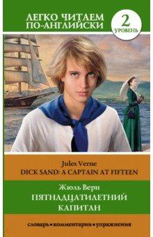 Купить Пятнадцатилетний капитан. Уровень 2, АСТ, Художественная литература для детей на англ.яз.
